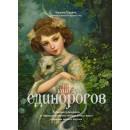 Книга Единорогов. Волшебный путеводитель по страницам фолиантов, глубинам тайных знаний