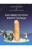 Как обвести Луну вокруг пальца