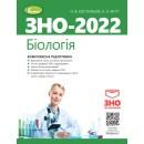 Біологія. Комплексна підготовка + Інтерактивні тести