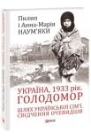 Україна, 1933 рік. Голодомор. Шлях української сім'ї. Свідчення очевидців
