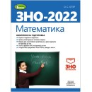 Математика. Комплексна підготовка
