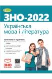 Українська мова і література. Комплексна підготовка. Українська мова і література