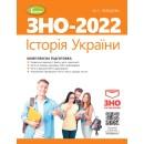 Історія України. Комплексна підготовка + Інтерактивні тести
