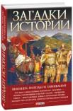 Загадки истории. Викинги. Походы и завоевания