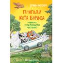 Пригоди кота Бориса