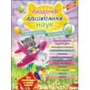 Академія дошкільних наук для дітей 4-5 років