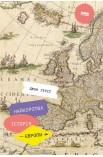 Найкоротша історія Європи