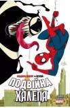 Людина-Павук та Веном: Подвійна Халепа