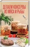Делаем консервы из мяса и рыбы