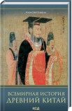 Всемирная история. Древний Китай