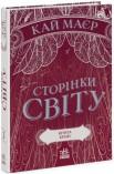 Сторінки світу. Книга крові. Книга 3