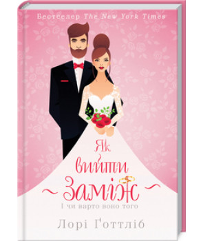 Як вийти заміж