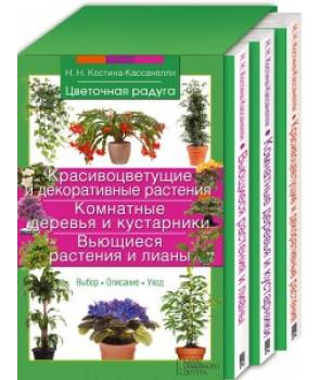 """Комплект """"Цветочная радуга"""": Красивоцветущ.и декоративн.растения+Комнатн.деревья и кустарники+Вьющиеся растен.и лианы"""