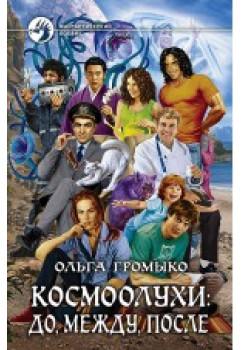 Потрясающий сборник из цикла «Космобиолухи»!