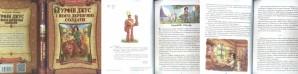 Урфін Джус і його дерев'яні солдати