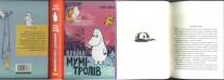 Країна Мумі-тролів. Книга третя
