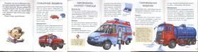 Мини-энциклопедии. Техника