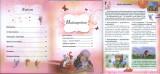 Енциклопедія маленької принцеси