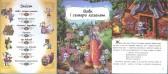 Збірка «Казки про тварин»