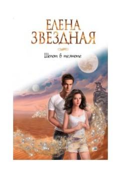 Новая книга от автора бестселлеров Елены Звездной!