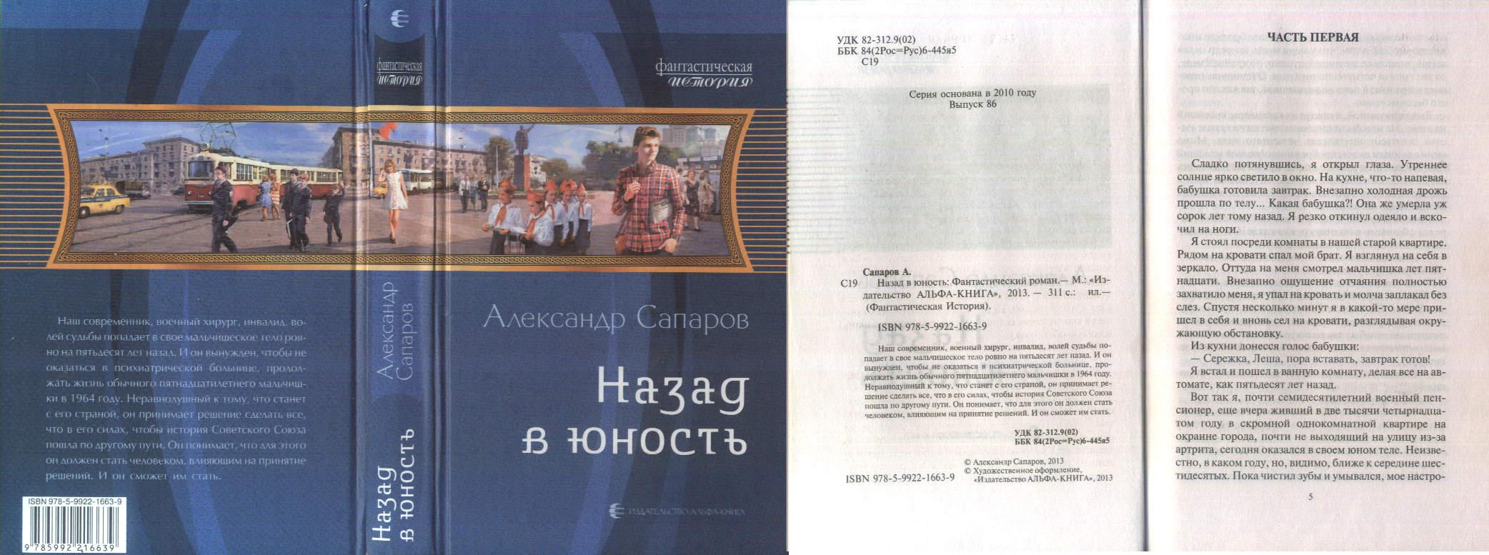 АЛЕКСАНДР ЮРЬЕВИЧ САПАРОВ НАЗАД В ЮНОСТЬ 2 СКАЧАТЬ БЕСПЛАТНО