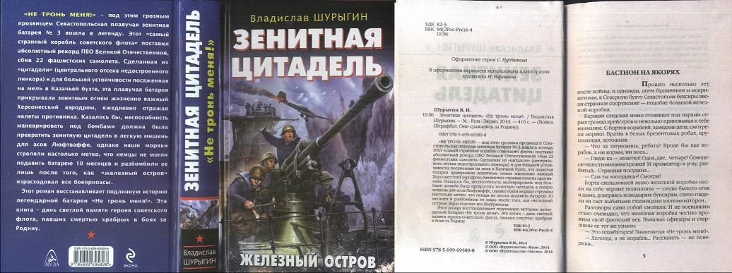 Бизнес Владимира Путина Станислав Белковский Владимир
