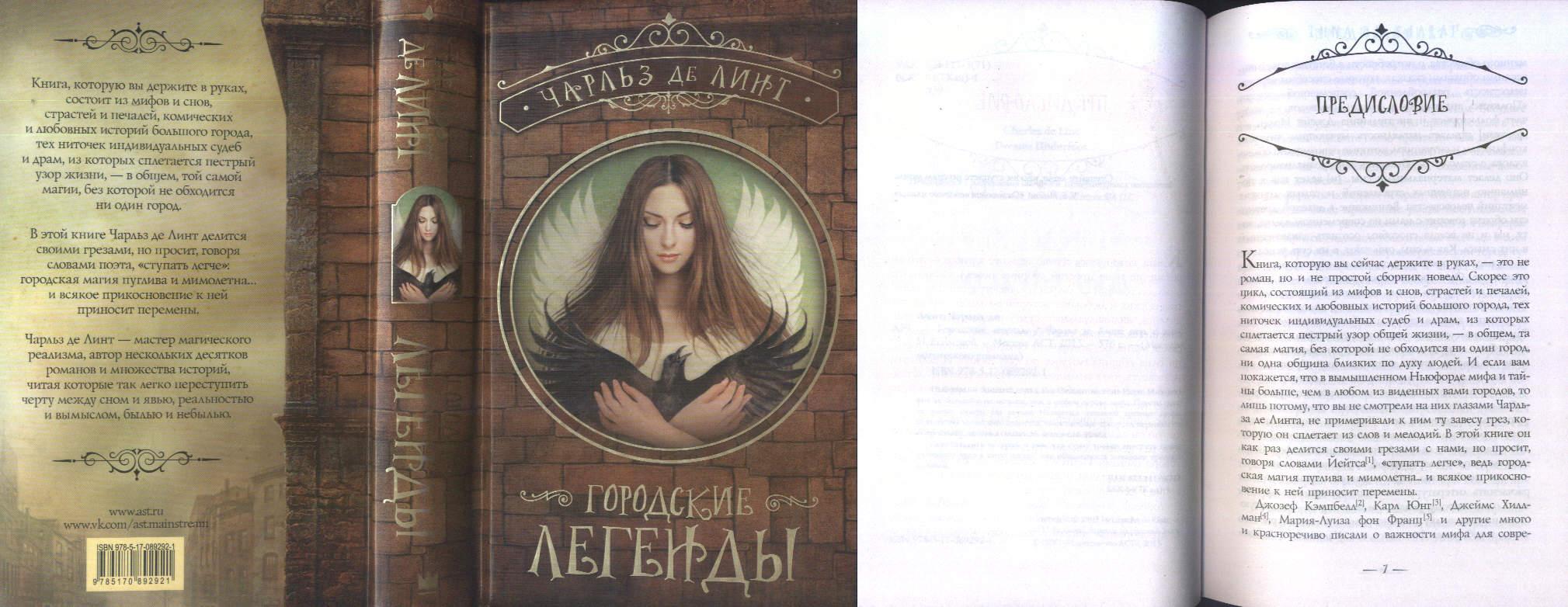 Расказы о мифах, Мифы древней греции 2 фотография
