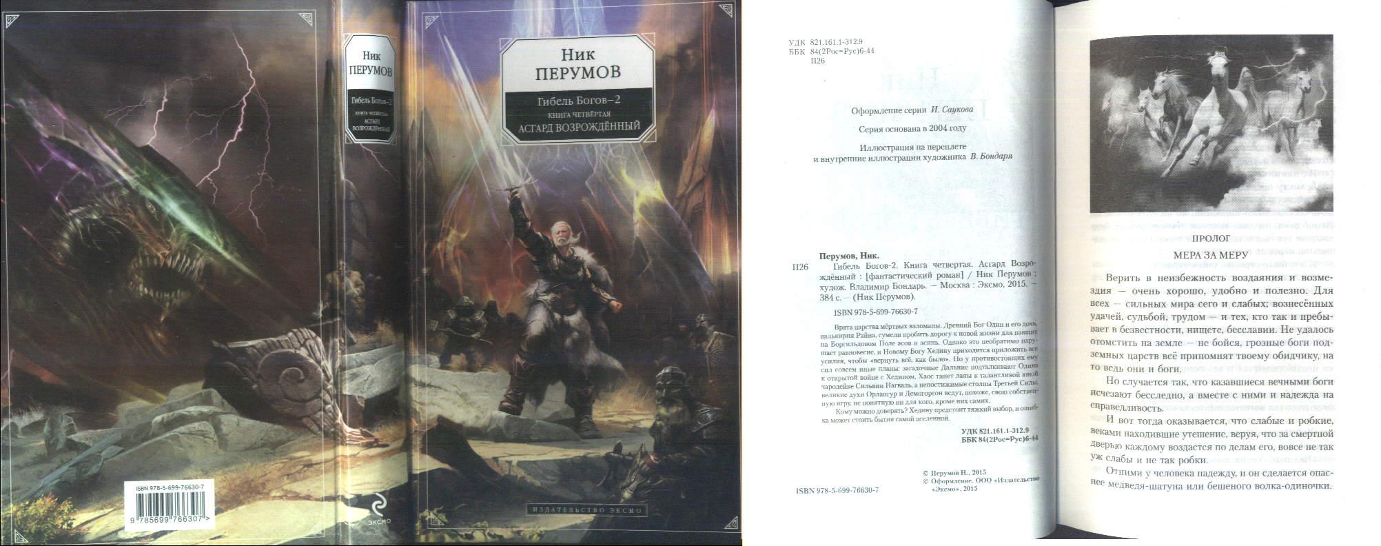 Гибель богов книга 3 читать