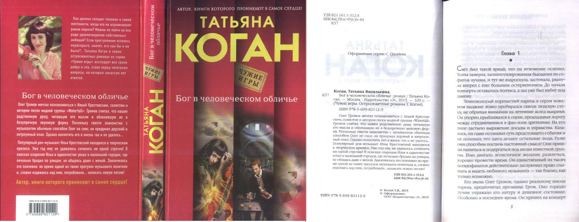 ТАТЬЯНА КОГАН БОГ В ЧЕЛОВЕЧЕСКОМ ОБЛИЧЬЕ СКАЧАТЬ БЕСПЛАТНО