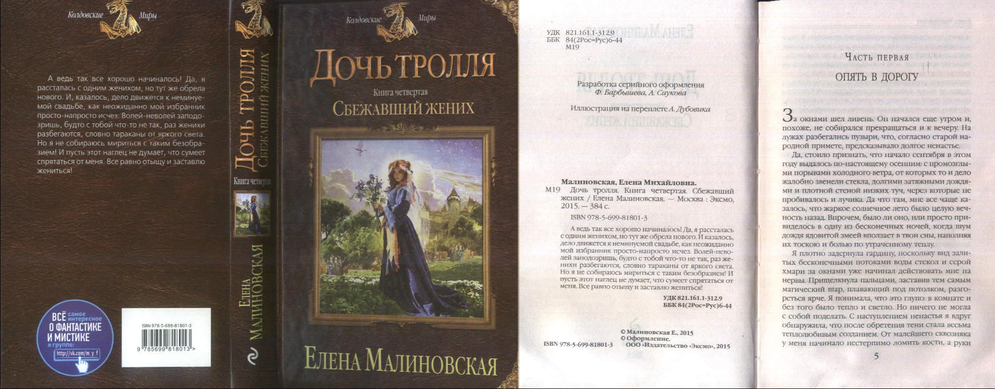 ЕЛЕНА МАЛИНОВСКАЯ СБЕЖАВШИЙ ЖЕНИХ СКАЧАТЬ БЕСПЛАТНО