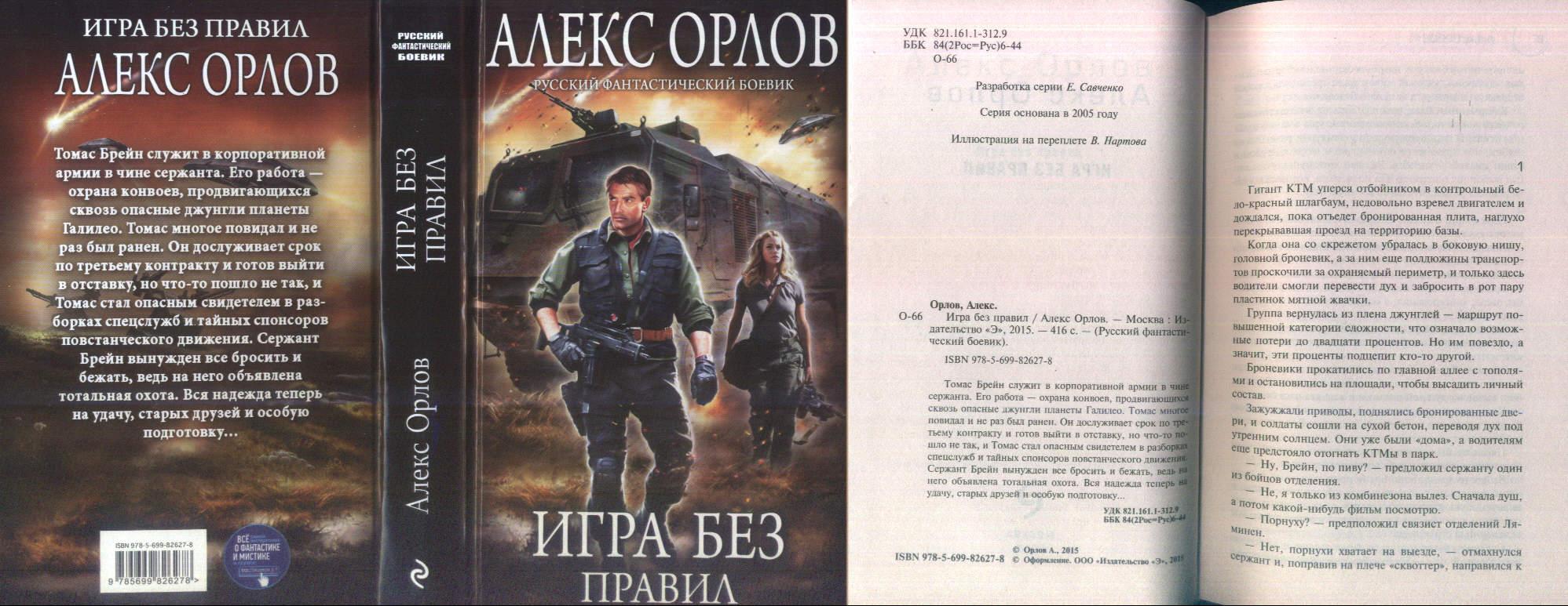 АЛЕКС ОРЛОВ ТОМАС БРЕЙН СКАЧАТЬ БЕСПЛАТНО