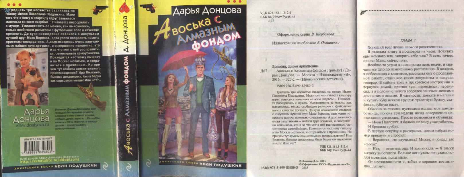 АВОСЬКА С АЛМАЗНЫМ ФОНДОМ EPUB СКАЧАТЬ БЕСПЛАТНО