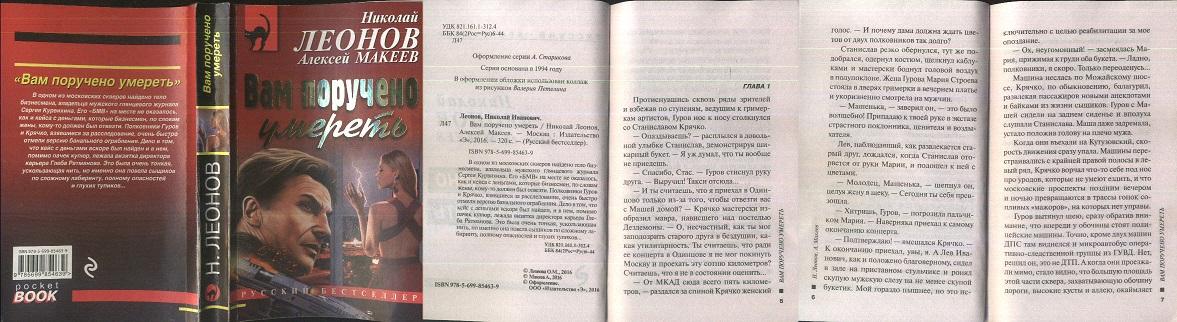 ВАМ ПОРУЧЕНО УМЕРЕТЬ НИКОЛАЙ ЛЕОНОВ АЛЕКСЕЙ МАКЕЕВ СКАЧАТЬ БЕСПЛАТНО