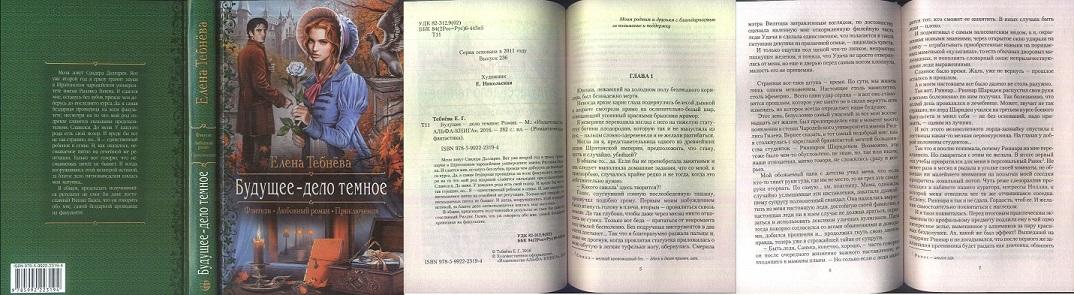 ТЕБНЁВА ЕЛЕНА СКАЧАТЬ БЕСПЛАТНО