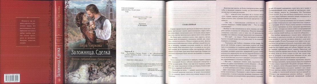 ЧИРКОВА ЗАЛОЖНИЦА 2 СКАЧАТЬ БЕСПЛАТНО