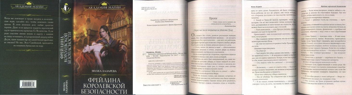 МОЛОКА ЛАЗАРЕВА ФРЕЙЛИНА КОРОЛЕВСКОЙ БЕЗОПАСНОСТИ СКАЧАТЬ БЕСПЛАТНО