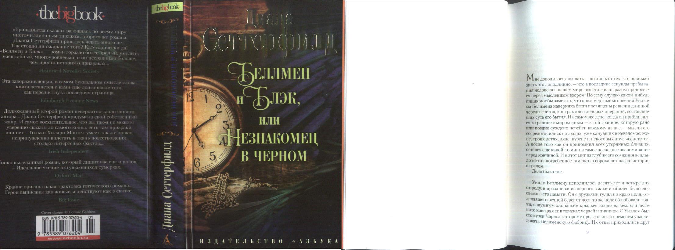 БЕЛЛМЕН И БЛЭК ИЛИ НЕЗНАКОМЕЦ В ЧЁРНОМ СКАЧАТЬ БЕСПЛАТНО