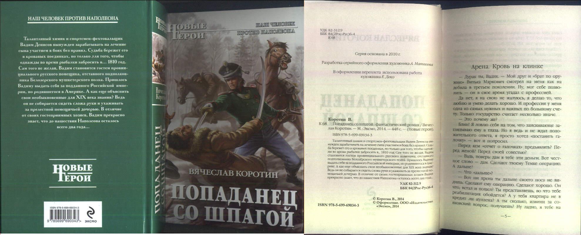 Русские попаданцы книги