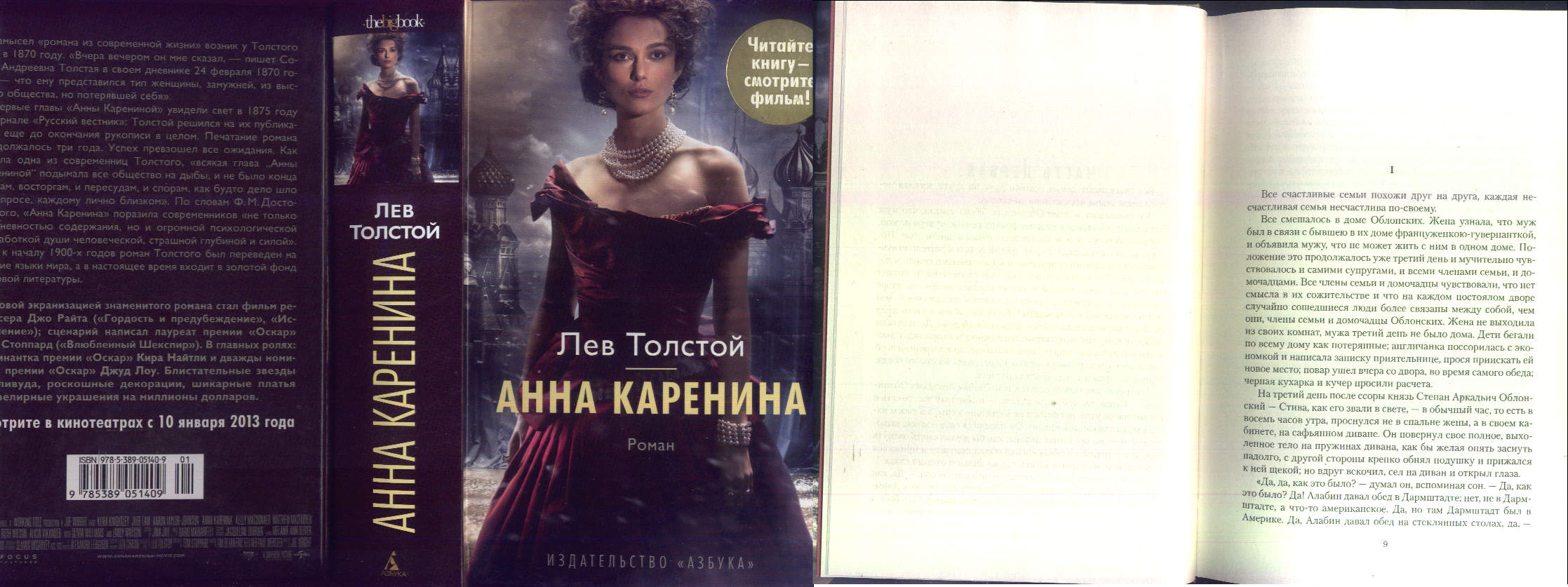 """book review on anna karenina essay To say what """"anna karenina"""" was """"about"""" would be  a negative book review marco roth's recent essay for n+1 titled """"rise of the neuro-novel."""