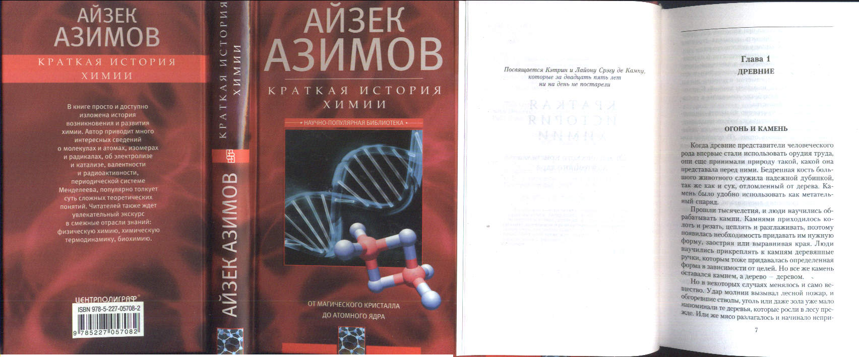 "an analysis of the book asimov on chemistry by isaac asimov Isaac asimov's favorite story ""the last question"" read by isaac asimov— and by leonard he's at work on a book about los chemistry classics/ancient."