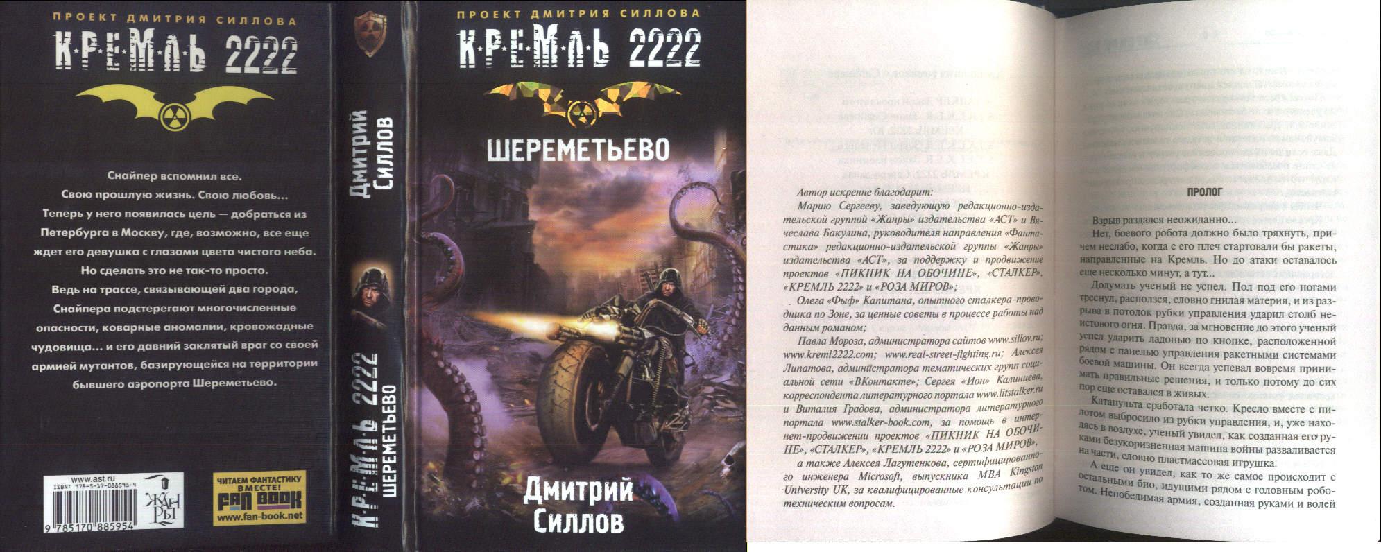 КРЕМЛЬ 2222 ШЕРЕМЕТЬЕВО FB2 СКАЧАТЬ БЕСПЛАТНО