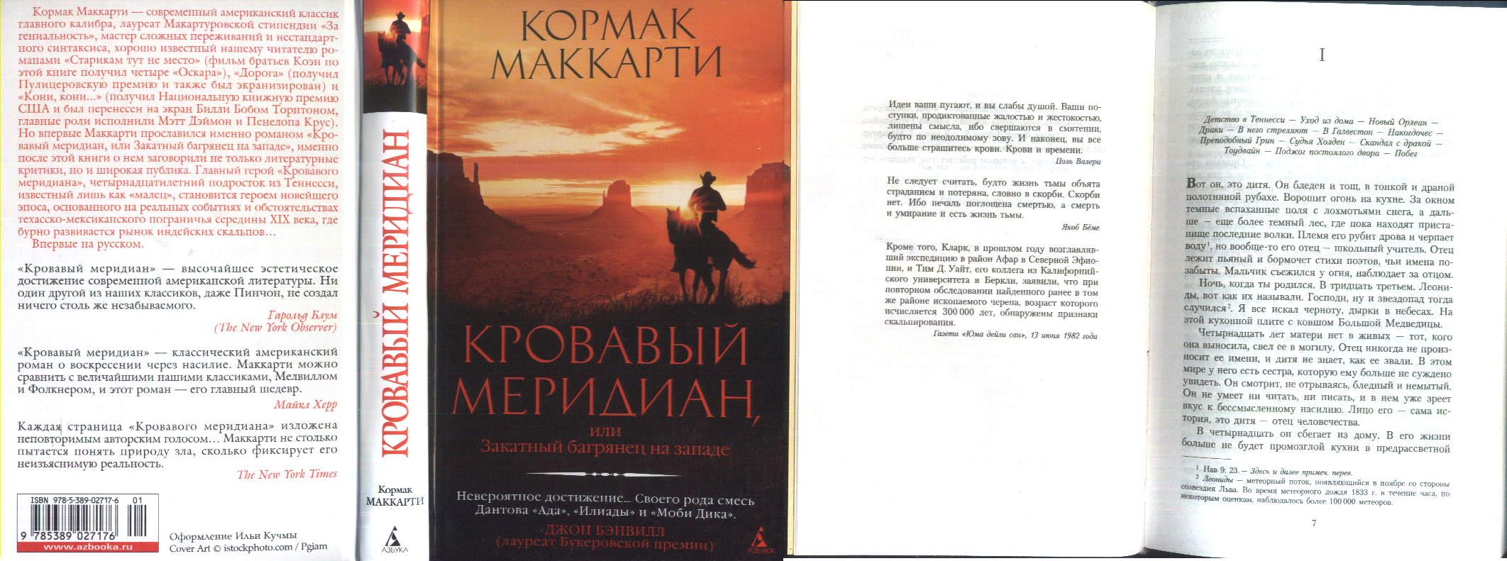 кровавый меридиан кормак маккарти выступления против советской