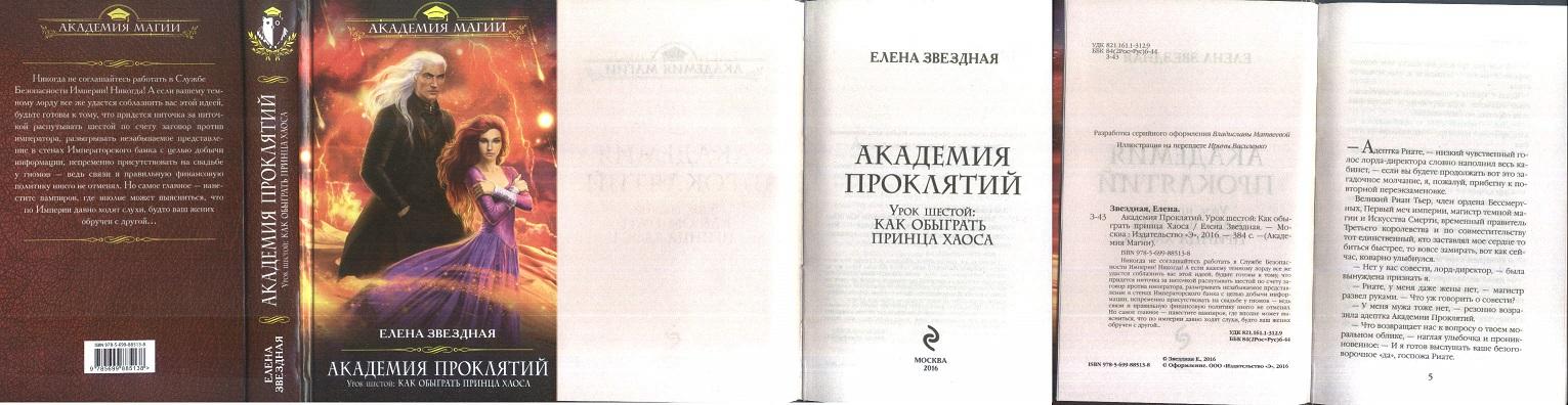 сувениры для акалемия проклятиц книга вторая Третьем