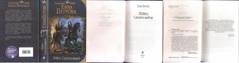 ЕЛЕНА ПЕТРОВА ЛЕЙНА 3 СДЕЛАТЬ ВЫБОР СКАЧАТЬ БЕСПЛАТНО