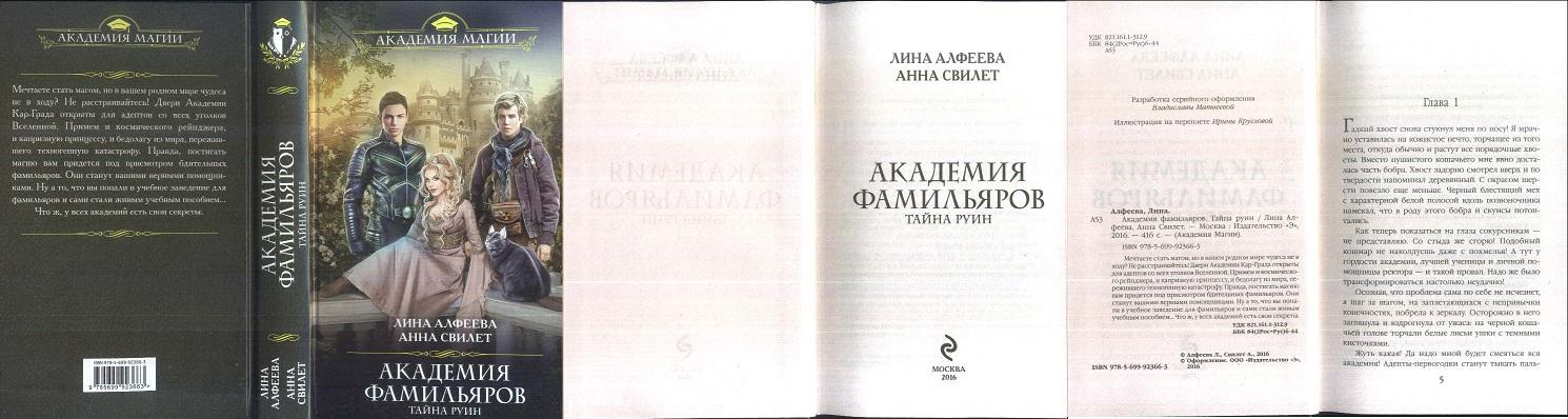 АКАДЕМИЯ ФАМИЛЬЯРОВ ТАЙНА РУИН ЛИНА АЛФЕЕВА АННА СВИЛЕТ СКАЧАТЬ БЕСПЛАТНО