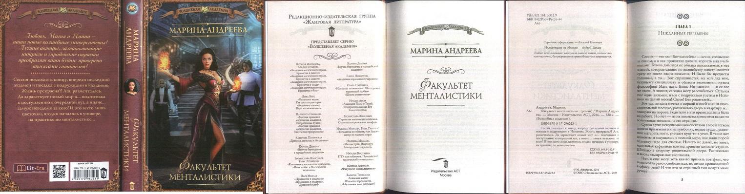 АНДРЕЕВА МАРИНА ФАКУЛЬТЕТ МЕНТАЛИСТИКИ КНИГИ СКАЧАТЬ БЕСПЛАТНО