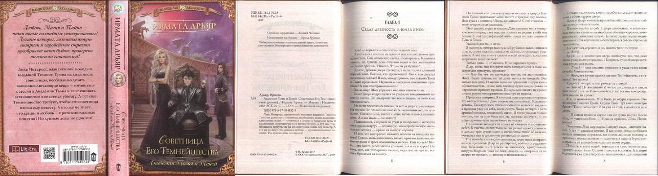 ИРМАТА АРЬЯР СОВЕТНИЦА ЕГО ТЕМНЕЙШЕСТВА КНИГА СКАЧАТЬ БЕСПЛАТНО