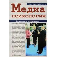 Медиапсихология. Основные принципы
