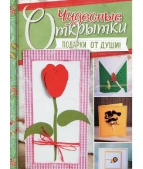 Чудесные открытки. Подарки от души!