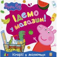 Свинка Пеппа. Ідемо в магазин!